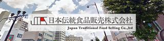 日本伝統食品販売株式会社